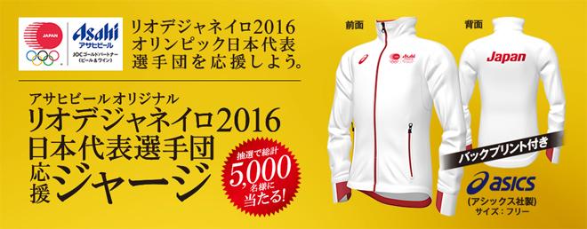 アサヒビール 2016オリンピック 応援ジャージ
