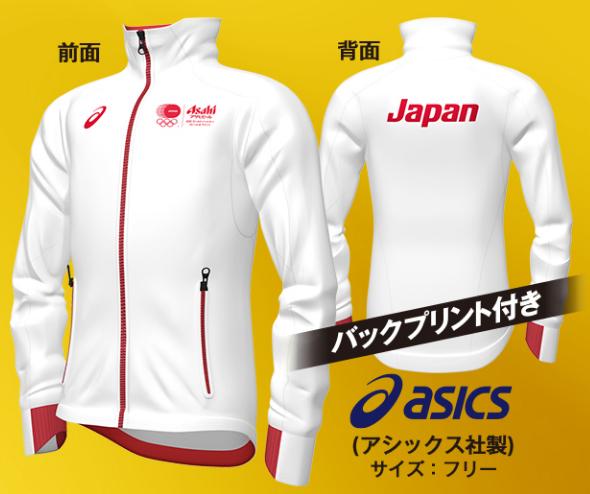 アサヒビールオリジナル リオデジャネイロ2016 日本代表選手団 応援ジャージ