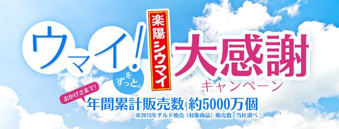 楽陽食品 シウマイ 2016 大感謝キャンペーン