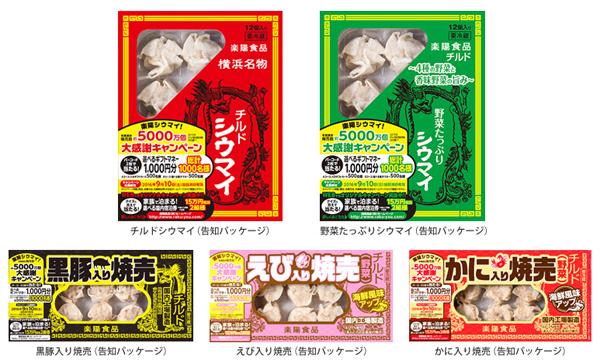 楽陽食品シウマイキャンペーン対象商品
