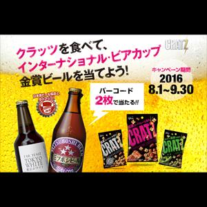 CRATZ クラッツ 2016夏 ビアカップ金賞