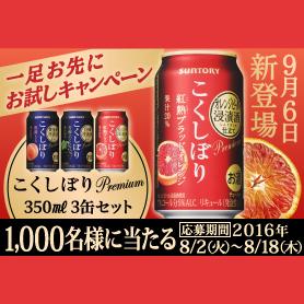 こくしぼり 紅熟ブラッドオレンジ 新発売キャンペーン