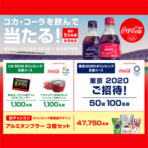 コカコーラ 2016夏 オリンピックキャンペーン