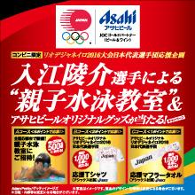 アサヒスーパードライ 2016夏オリンピックグッズ