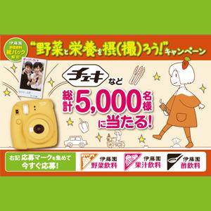 伊藤園 2016秋 紙パック飲料限定キャンペーン