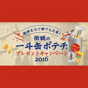 湖池屋 2016年 一斗缶ポテチ1,000名様プレゼント