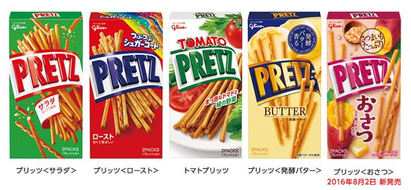 プリッツ 2016年 プロのねぎらいキャンペーン対象商品