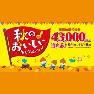 ヤマザキ 2016年 秋のおいしいキャンペーン