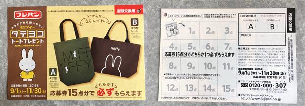 フジパン2016秋キャンペーン 店頭交換用応募用紙