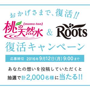桃の天然水 Roots 復活記念プレゼントキャンペーン