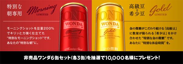 ワンダ WONDA 非売品 6缶セット