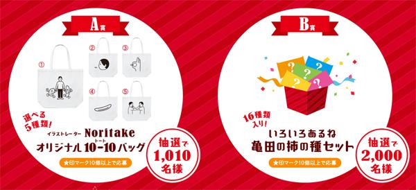 亀田の柿の種 柿の種の日キャンペーン賞品