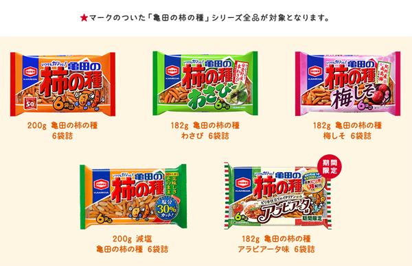 亀田の柿の種 柿の種の日キャンペーン対象商品