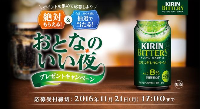 出典:serial.bitters.jp