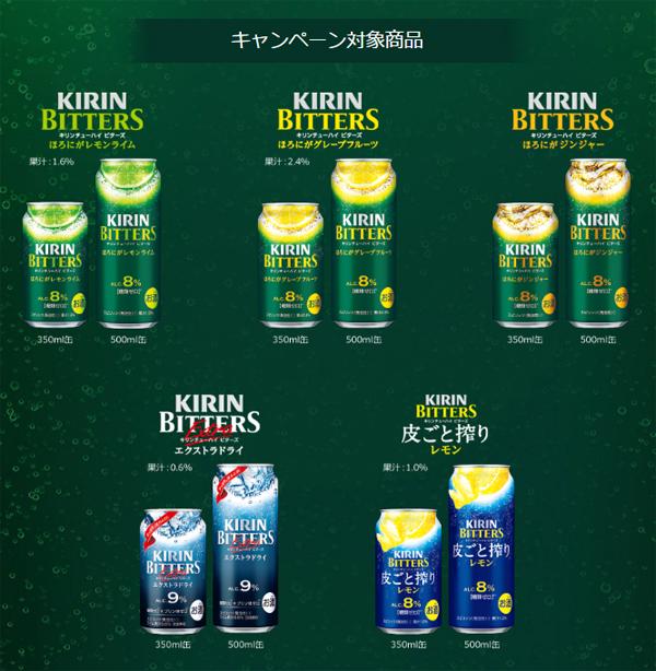 キリンビターズ 2016秋キャンペーン対象商品