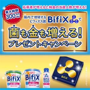 Bifix ビフィックス 2016 純金キャンペーン