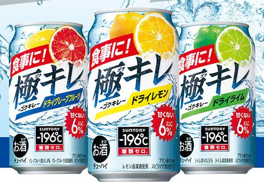 サントリー 極キレ 3缶セット