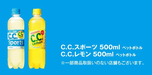 CCレモン 2016秋 松岡修造キャンペーン対象商品