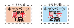 でん六豆60周年 タマ&フレンズ キャンペーン2016応募券