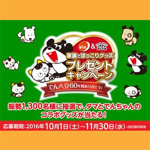 でん六豆60周年 タマ&フレンズ キャンペーン2016