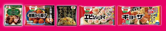 味の素冷凍食品 2016よしもと芸人キャンペーン対象商品