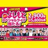 味の素 冷凍食品 2016 よしもと芸人ライブ