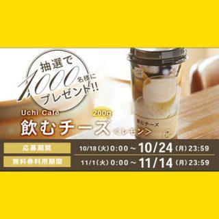 ローソン ウチカフェ 飲むチーズレモン 1,000名プレゼント
