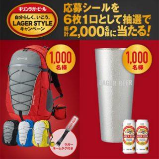 キリンラガービール 2016~17 モンベル 能作キャンペーン