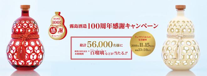 霧島酒造 100週年記念キャンペーン