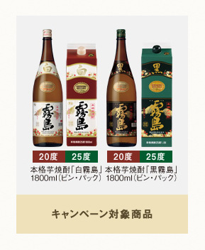 霧島酒造100周年記念キャンペーン対象商品