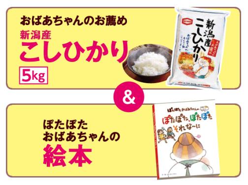 おばあちゃんのぽたぽた焼30周年を記念キャンペーン賞品