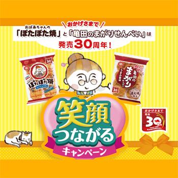 ぽたぽた焼 亀田のまがりせんべい 30周年記念