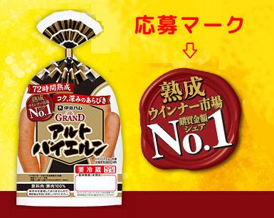 アルトバイエルン No.1キャンペーン対象商品