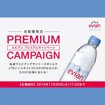 エビアン evian 2016自販機限定キャンペーン