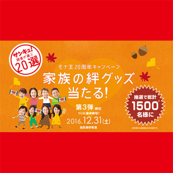 モナ王 20周年記念キャンペーン第3弾