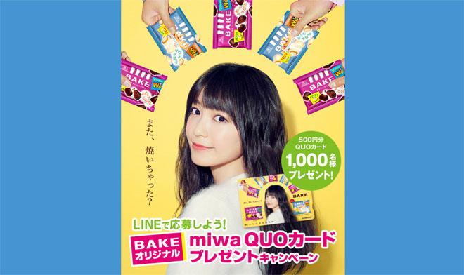 ベイク BAKE miwa 2016 クオカードキャンペーン