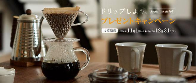 キーコーヒー ドリップ体験セットプレゼント