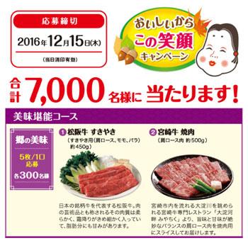 おかめ納豆 おかめ豆腐 2016キャンペーン