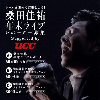 UCC BLACK 桑田佳祐2016年末ライブキャンペーン