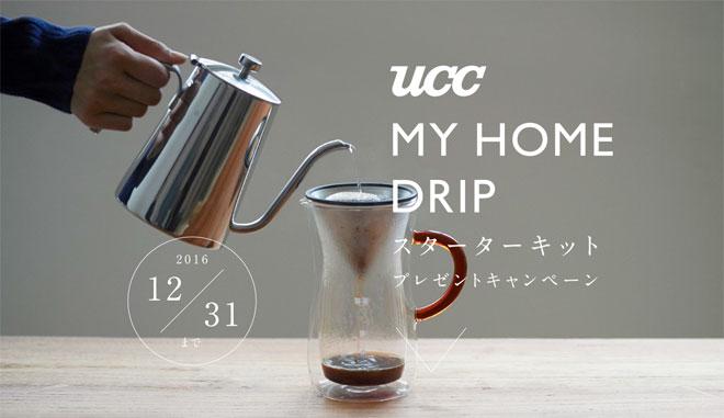 UCC ゴールドスペシャル2016キャンペーン