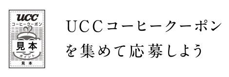 UCC ゴールドスペシャルキャンペーン コーヒークーポン