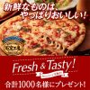 日本ハム 石窯工房 奏 2016キャンペーン