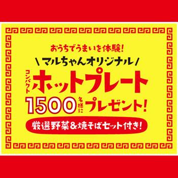 マルちゃん焼きそば 2016年キャンペーン