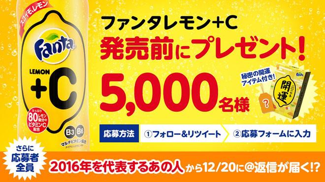 ファンタレモン+C 先行プレゼントキャンペーン