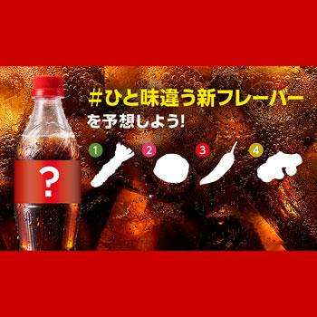 コカコーラ 新フレーバー プレゼントキャンペーン