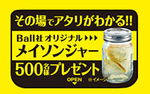 ポッカサッポロ 緑茶レモネード 2016キャンペーン応募シール