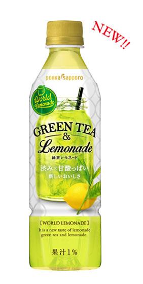 ポッカサッポロ 緑茶レモネード 2016キャンペーン対象商品