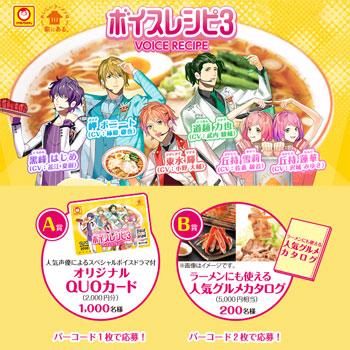 マルちゃん生ラーメン ボイスレシピ3キャンペーン