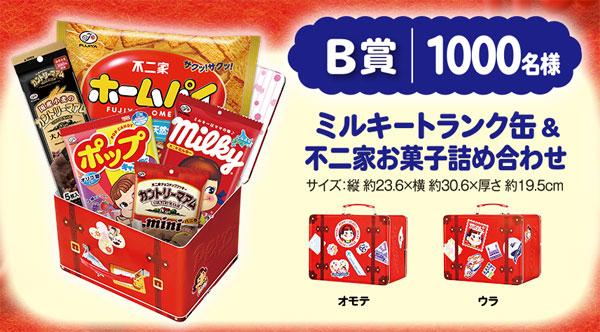 ミルキートランク缶&不二家お菓子詰め合わせ