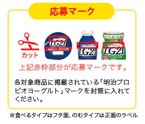 明治プロビオ R1 LG21 PA3 キャンペーン応募マーク